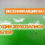 Студия звукозаписи Екатеринбург