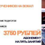 Уроки вокала Екатеринбург